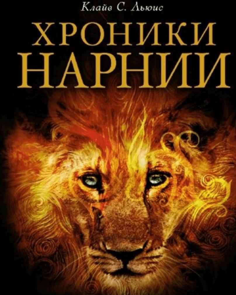 Серия «Хроники Нарнии»