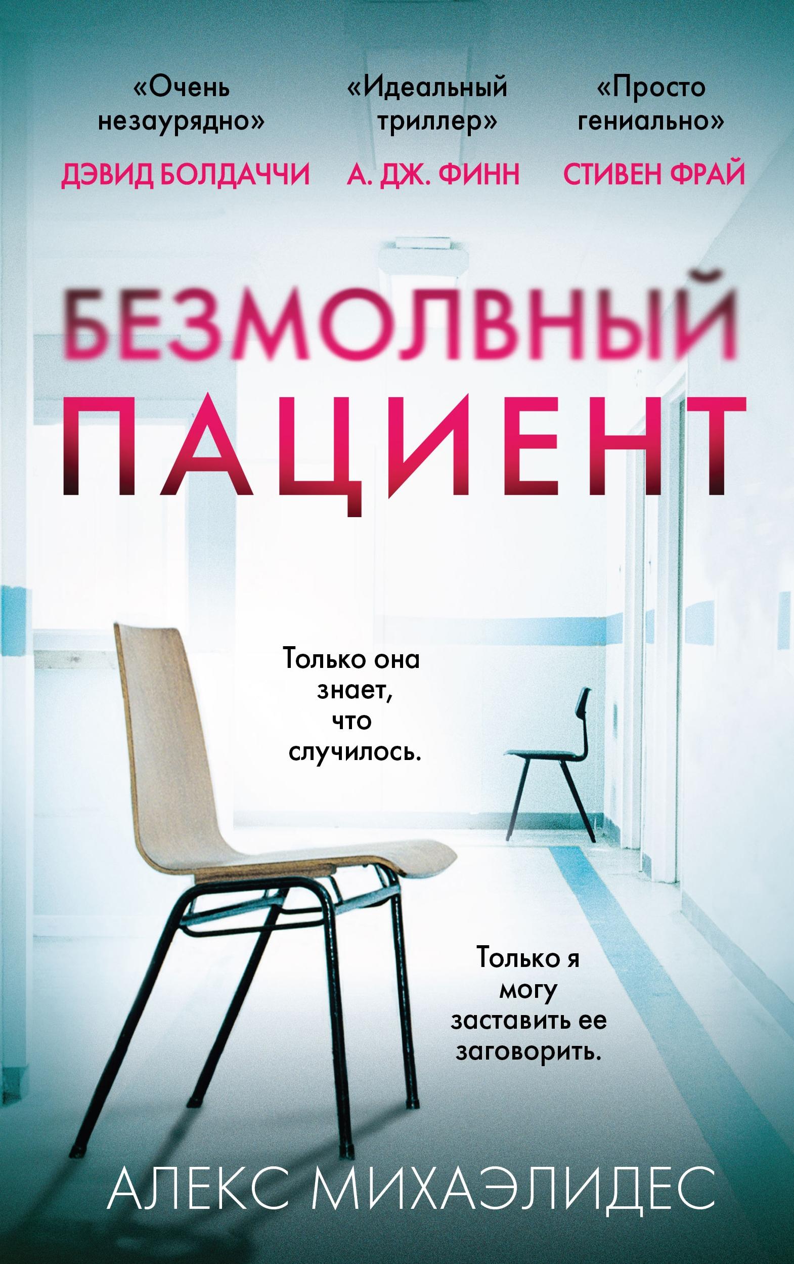"""ТОП-10 лучших книг в жанре """"Триллер"""""""