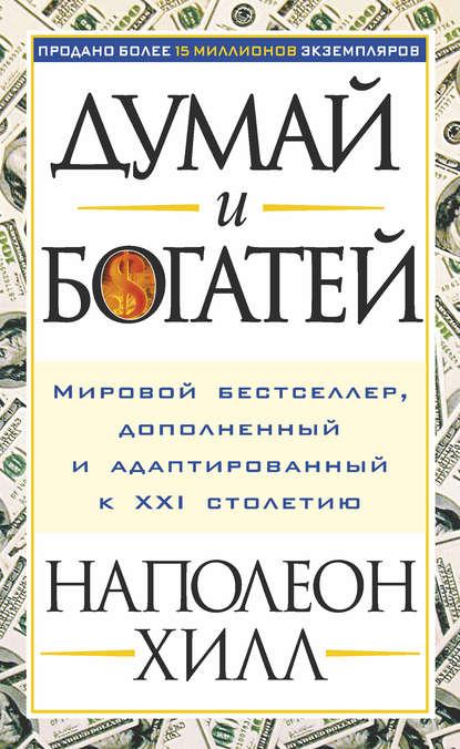 ТОП-10 лучших Бизнес-книг