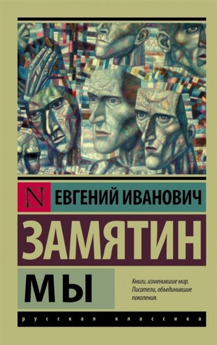 """ТОП-10 лучших книг в жанре """"Антиутопия"""""""