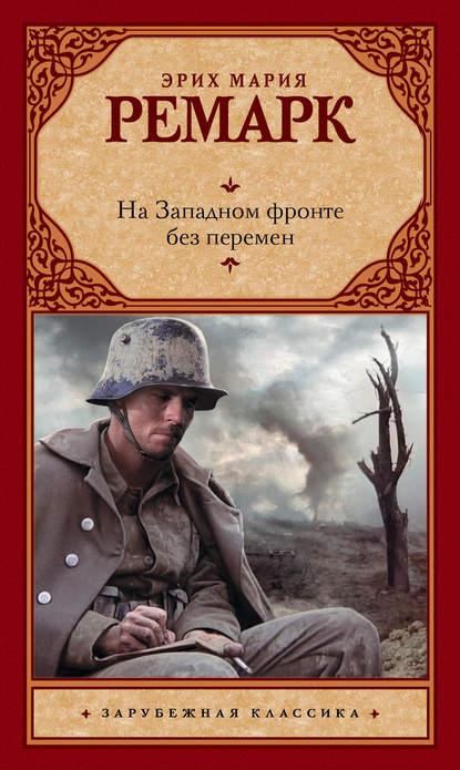 ТОП-10 лучших книг о войне