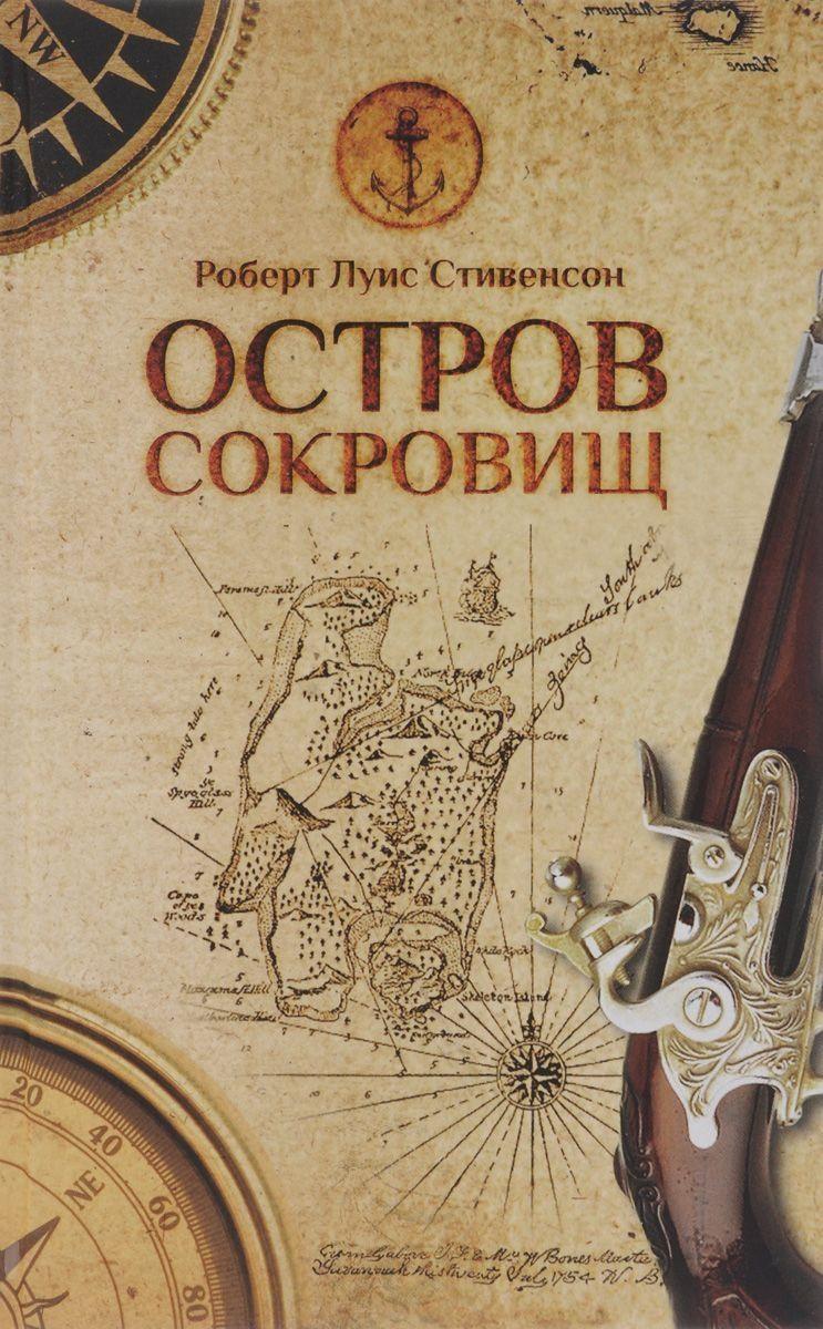 """ТОП-10 лучших книг в жанре """"Приключения"""""""