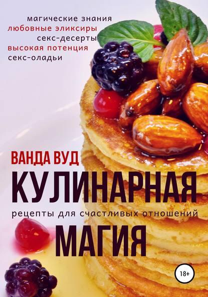 ТОП-10 лучших книг по кулинарии
