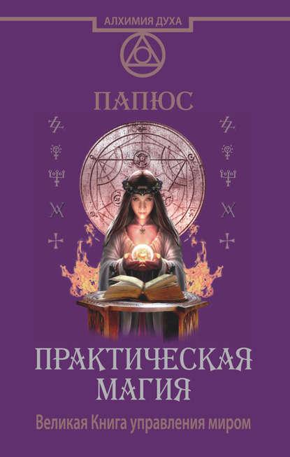 ТОП-8 лучших книг по Астрологии