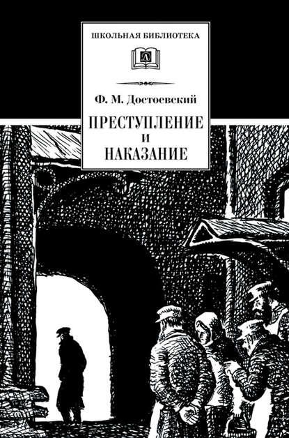 """ТОП-10 лучших книг в жанре """"Русская классика"""""""