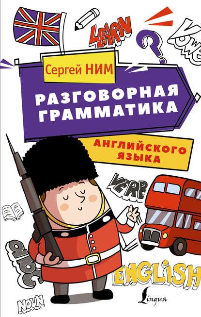 ТОП-10 лучших книг для изучения английского языка самостоятельно