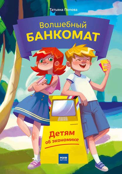 ТОП-5 лучших книг для дошкольников