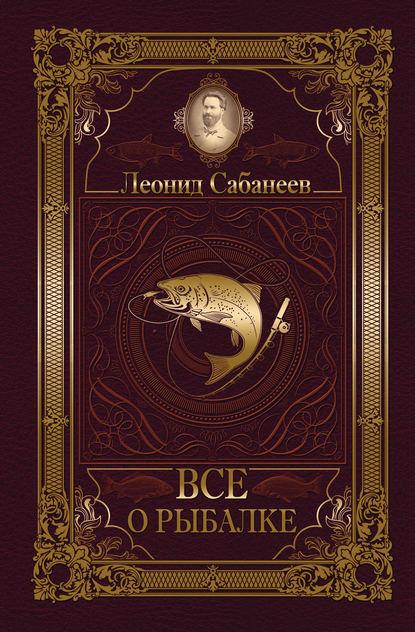 ТОП-4 лучшие книги о рыбалке