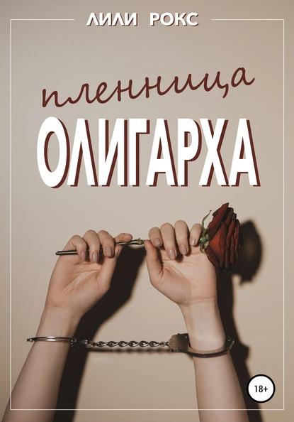 """ТОП-10 лучших книг в жанре """"Остросюжетные любовные романы"""""""