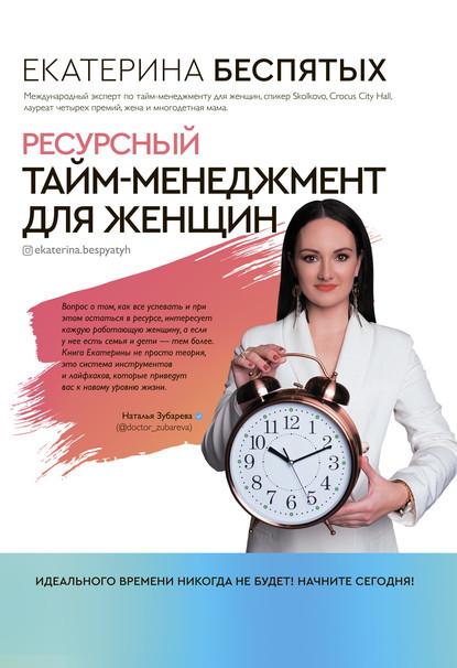 ТОП-10 лучших книг по тайм-менеджменту