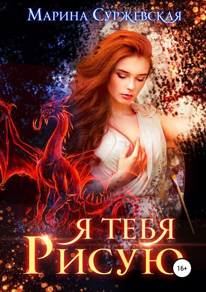 """ТОП-10 лучших книг в жанре """"Фэнтези про драконов"""""""
