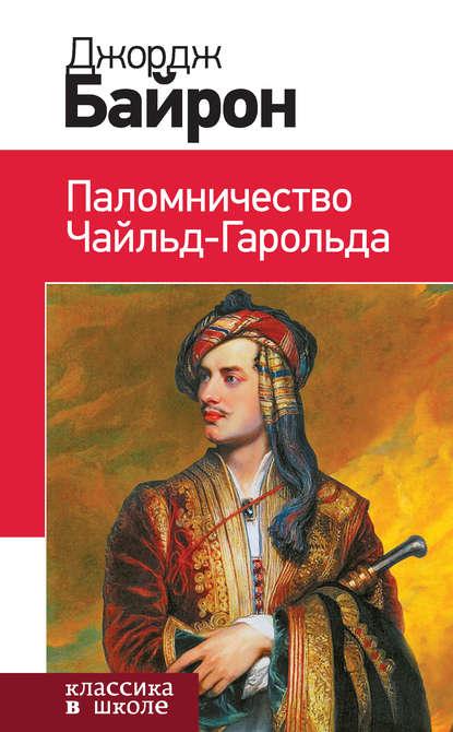 ТОП-30 лучших книг зарубежной классики