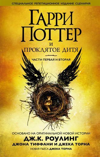 Гарри Поттер и проклятое дитя (1 и 2 части)