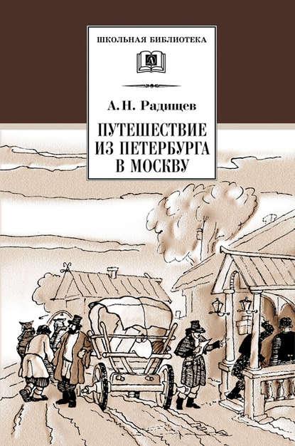 ТОП-7 лучших книг Русской Литературы 18 века