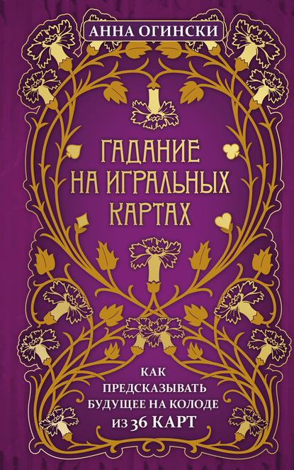 ТОП-11 лучших книг по гаданию и толкованию снов