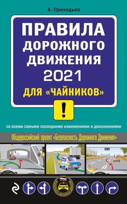 ТОП-8 лучших книг об автомобилях и ПДД