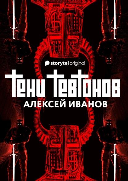 Тени тевтонов - Алексей Иванов: читать онлайн, скачать бесплатно fb2, epub, rtf, txt
