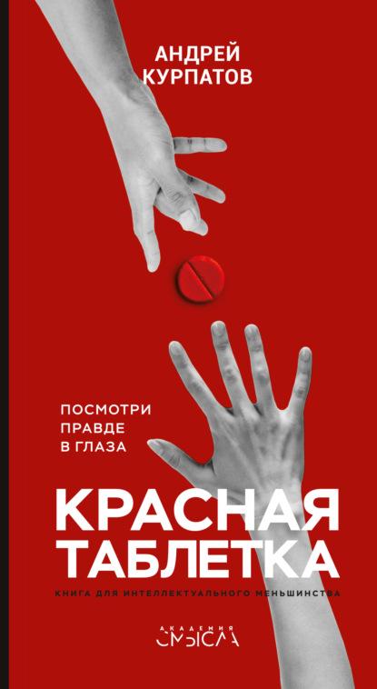 Красная таблетка. Посмотри правде в глаза! - Андрей Курпатов: читать онлайн, скачать бесплатно fb2, epub, rtf, txt