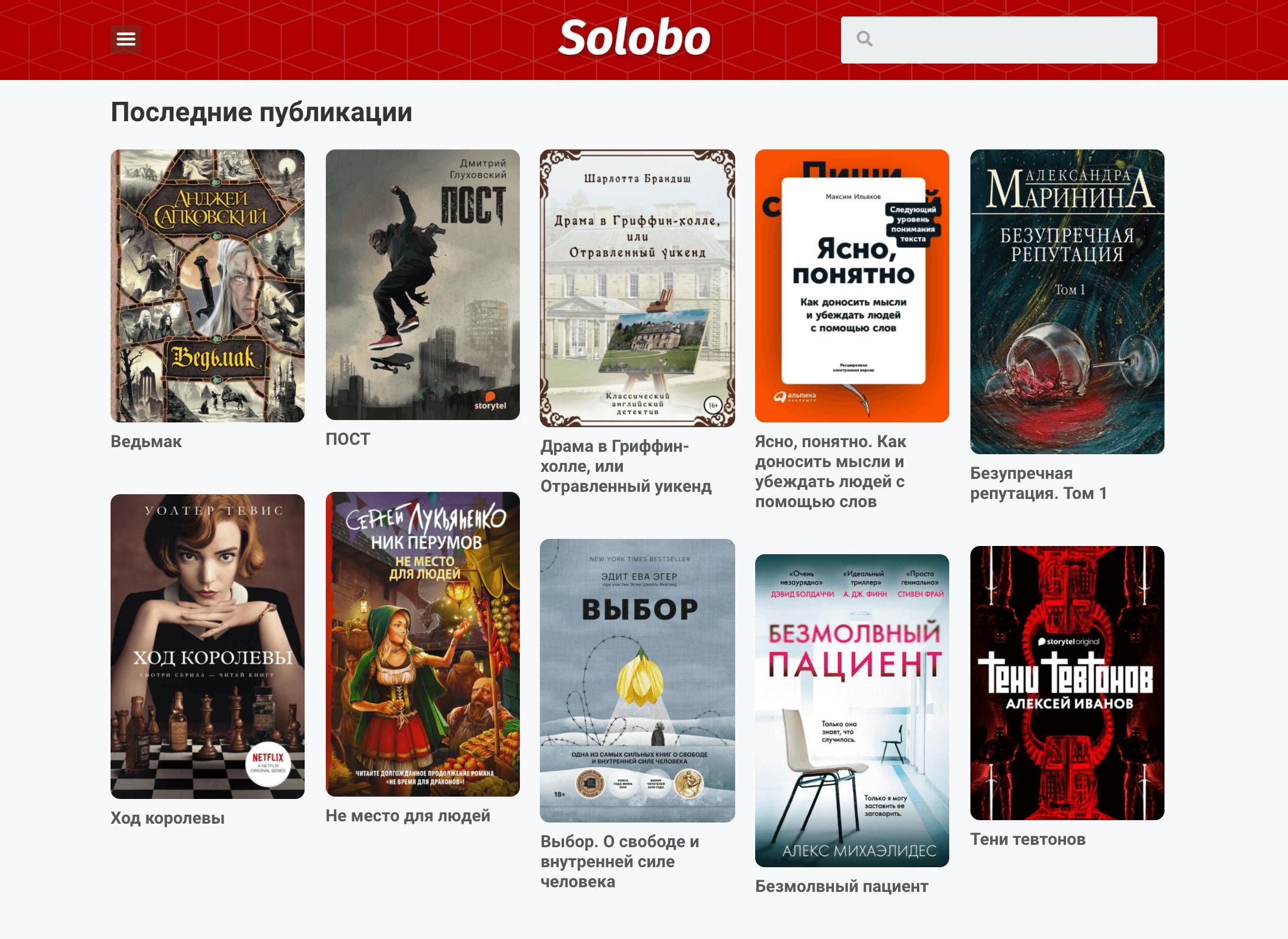 Solobo.com - удобная электронная библиотека книг